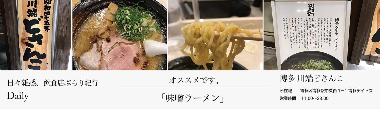 日々雑感01