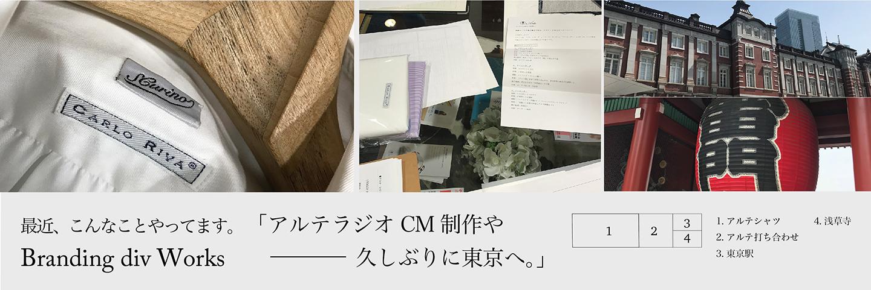 02.ブランド活動